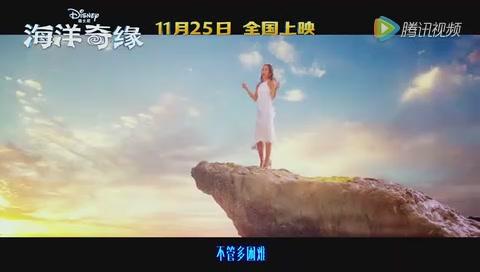 吉克隽逸 - 海洋之心:《海洋奇缘》中文主题曲