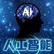 探秘AI人工智能
