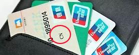 提醒,银行卡上有这两个字的要注意了