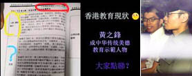 美化港独黄之锋?香港教育病了!
