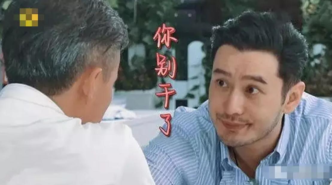 黄晓明:全部听我的! 霸道总裁可以有多自恋?