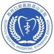 昆山同济医院