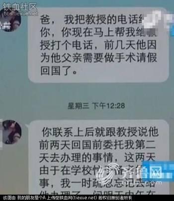 淄博水瓶留学英国QQ喜欢男女被陌生女孩骗走电话生被盗家长什么样的图片
