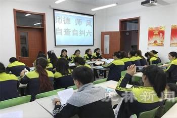 虎林市教育示范幼儿园开展师德师风自查自纠活