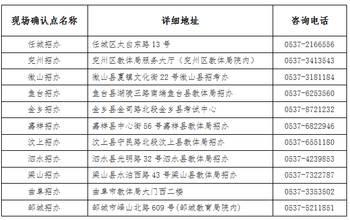济宁市下半年教师资格考试9月6日报名 免报名