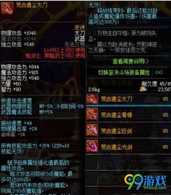 DNF龙骑士带什么武器好 DNF龙骑士武器推荐 -游戏资讯 hao123上网