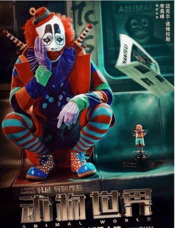 电影《动物世界》官宣,李易峰以小丑造型揭开游戏序幕,眼神满分
