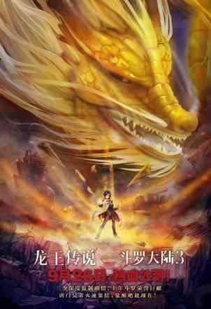 《龙王传说》手游专注游戏玩法和养成系统的ip世界观还原,武魂与生俱