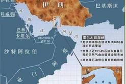 """世界的油库在中东,""""世界油阀""""在哪里?在霍尔木兹海峡!图片"""