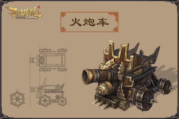 图7:泾渭战役器械设计图.jpg