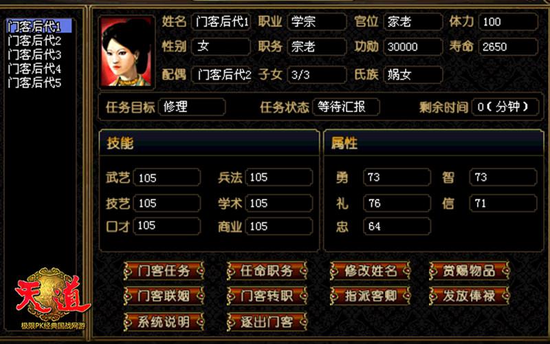 new_图2:门客属性.jpg