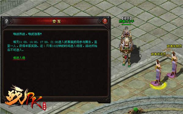 图7:武尊演武场.jpg