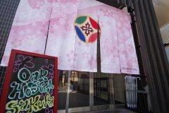 东京樱花橡树青年旅馆(Oakhostel Sakura Tokyo)