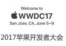 2017蘋果WWDC全球開發者大會
