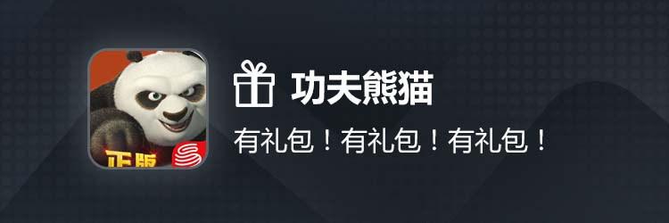 《功夫熊猫》(安卓/IOS)礼包