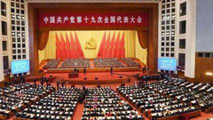党的第十九次全国代表大会开幕