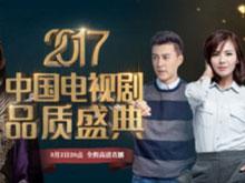 2017中國電視劇品質盛典