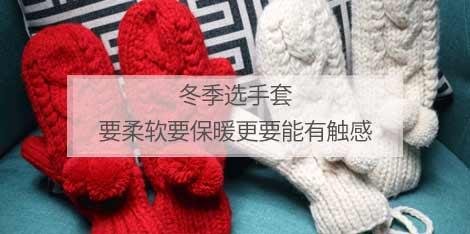 冬季选手套 要柔软要保暖更要能有触感