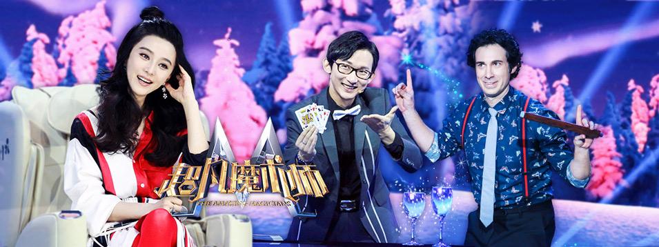 超凡魔术师