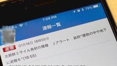 摆乌龙!日本电视台误发导弹警报