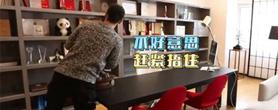 黄晓明办公室曝光 桌上的摆件让他害羞