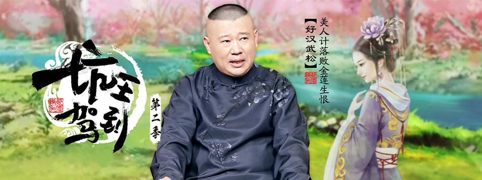 最淫浪的歌曲_好汉武松(三)浪嫂嫂淫行遭拒 直叔叔避祸暂别