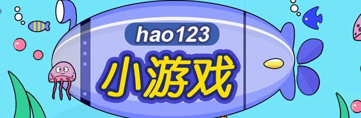 hao123小游戏