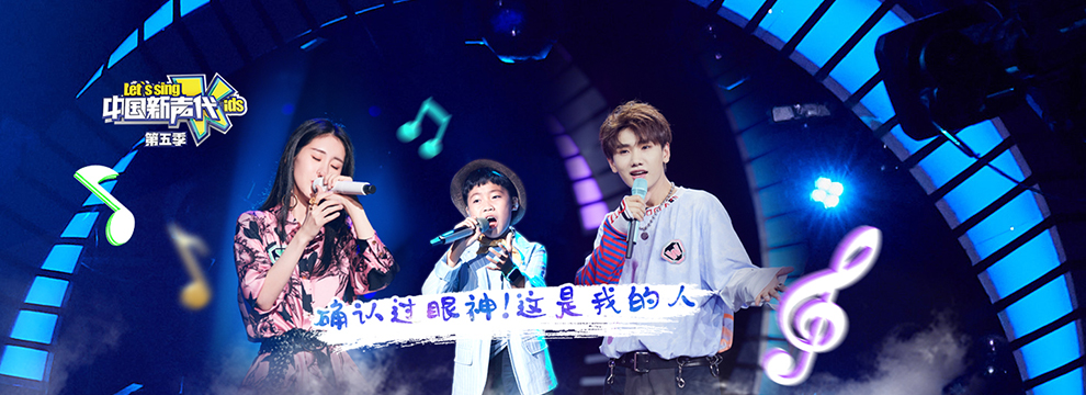 中国新声代