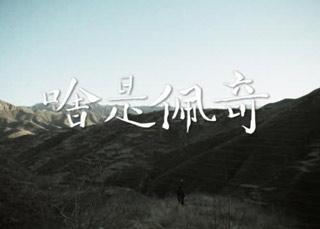 """电影《小猪佩奇过大年》宣传片""""啥是佩奇"""""""