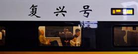 时隔五年 世行又安利中国高铁