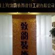 KPMG中邦上海创意办公空间安排