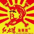 求中国历史上开国皇帝的字